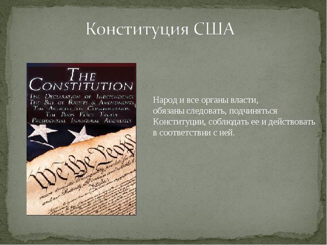 Народ и все органы власти, обязаны следовать, подчиняться Конституции, собл...