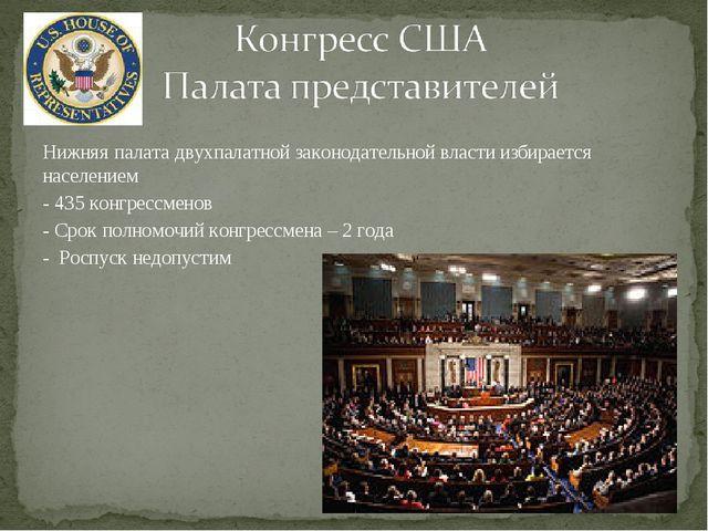 Нижняя палата двухпалатной законодательной власти избирается населением - 435...