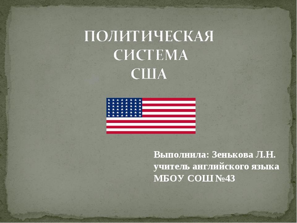 Выполнила: Зенькова Л.Н. учитель английского языка МБОУ СОШ №43