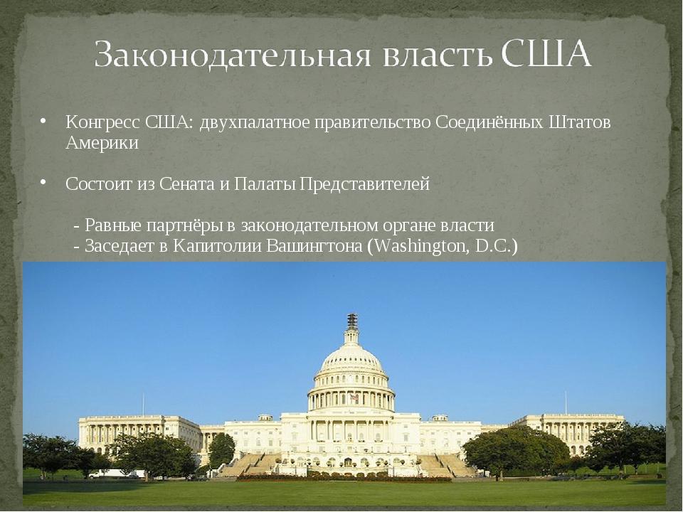 Конгресс США: двухпалатное правительство Соединённых Штатов Америки Состоит и...