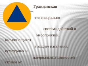 Гражданская оборона(ГО)— это специально разработанная система действий и м