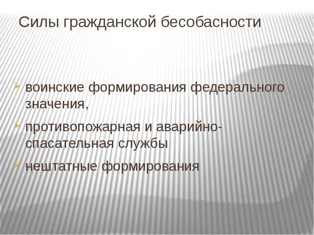 Силы гражданской бесобасности воинские формирования федерального значения, пр...