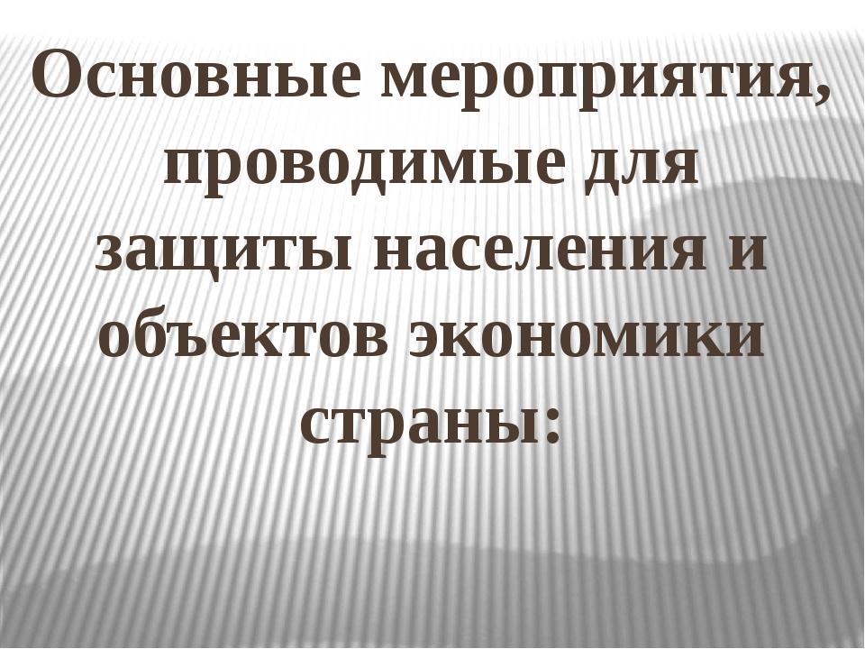 Основные мероприятия, проводимые для защиты населения и объектов экономики ст...