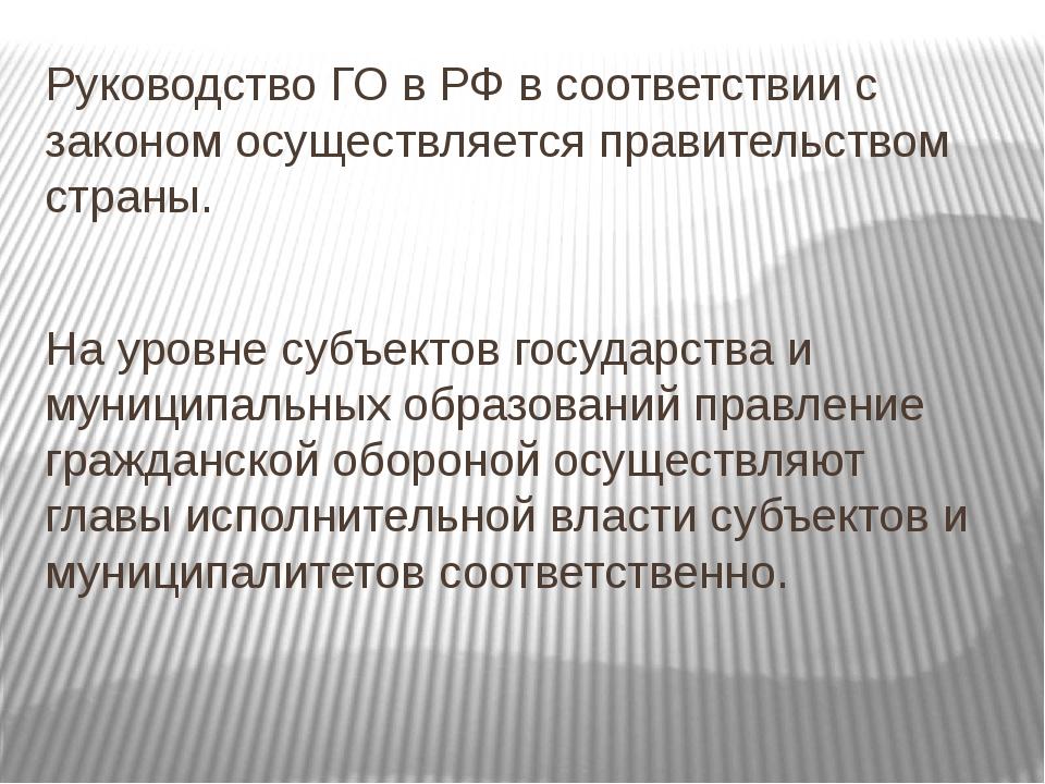 Руководство ГО в РФ в соответствии с законом осуществляется правительством ст...