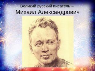 Александр Михайлович Шолохов