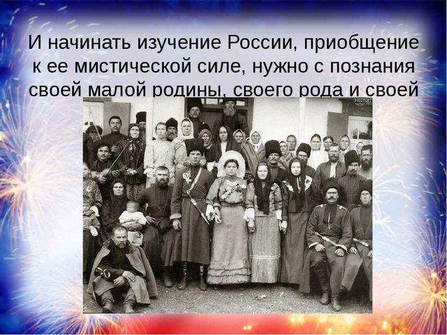 Горжусь семьёй… Горжусь Отечеством!