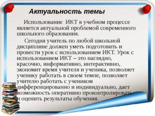 Актуальность темы Использование ИКТ в учебном процессе является актуальной пр