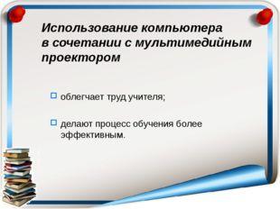 Использование компьютера в сочетании с мультимедийным проектором облегчает тр