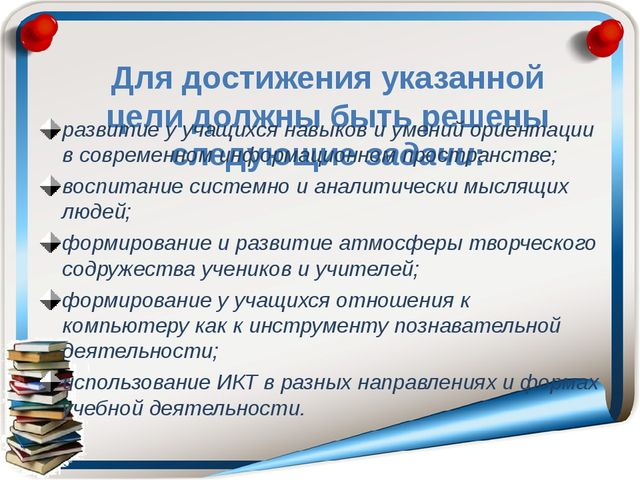 Для достижения указанной цели должны быть решены следующие задачи: развитие у...