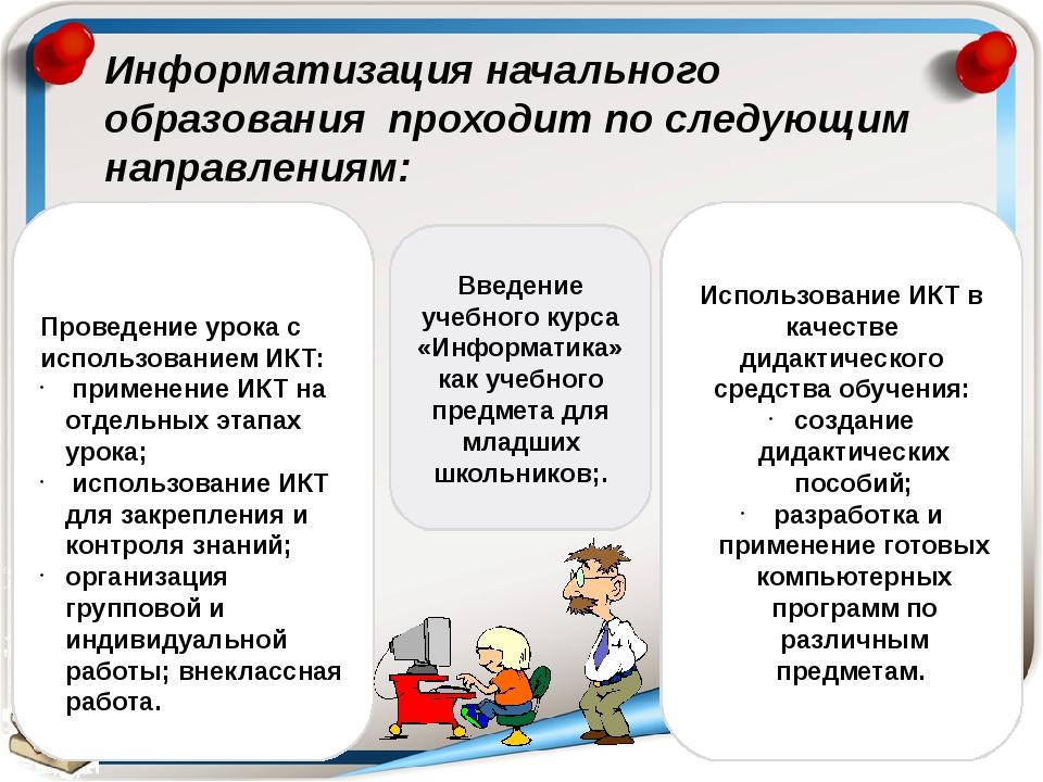 Информатизация начального образования проходит по следующим направлениям: Исп...