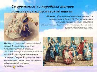 Со временем из народных танцев появляется классический танец Менуэт - францу