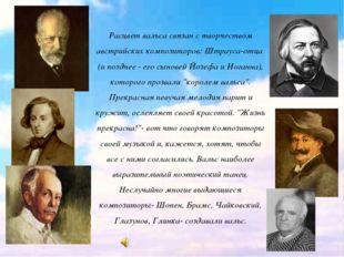 Расцвет вальса связан с творчеством австрийских композиторов: Штрауса-отца (и