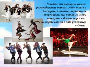 Сегодня мы танцуем самые разнообразные танцы, медленные и быстрые, плавные, л