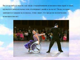 Вы когда-нибудь видели, как люди с ограниченными возможностями парят в танце,