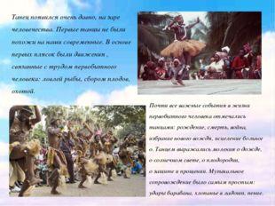 Почтивсеважныесобытиявжизни первобытногочеловекаотмечались танцами:р