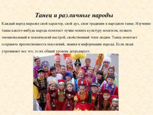Танец и различные народы Каждый народ выразил свой характер, свой дух, свои