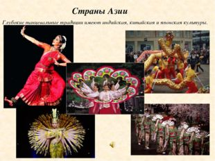 Страны Азии Глубокие танцевальные традиции имеют индийская, китайская и япон