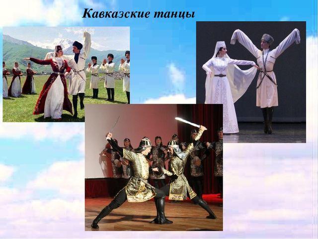 . Кавказские танцы