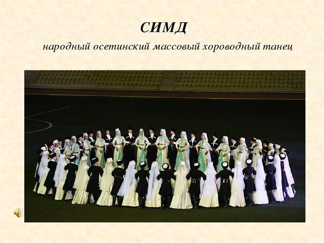 СИМД народныйосетинскиймассовый хороводный танец