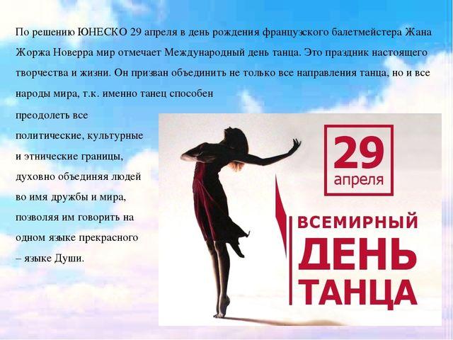 По решению ЮНЕСКО 29 апреля в день рождения французского балетмейстера Жана Ж...