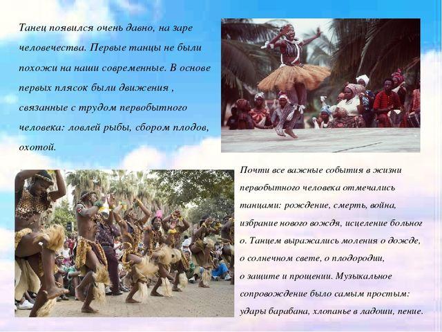 Почтивсеважныесобытиявжизни первобытногочеловекаотмечались танцами:р...