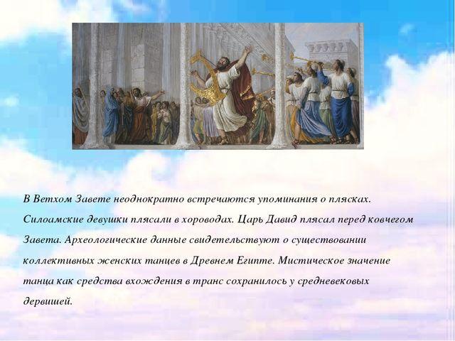В Ветхом Завете неоднократно встречаются упоминания оплясках. Силоамские де...