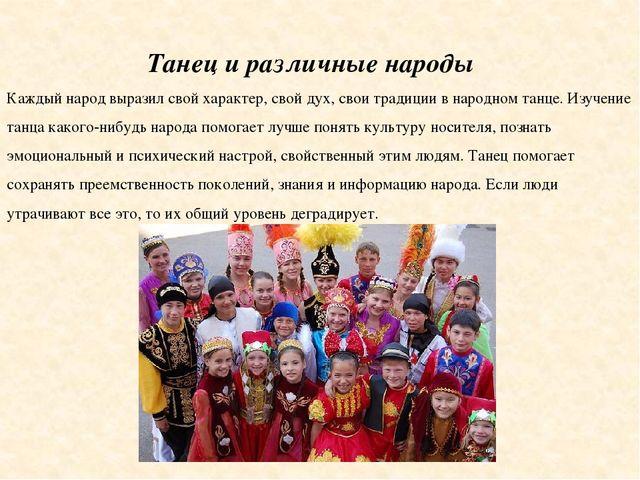 Танец и различные народы Каждый народ выразил свой характер, свой дух, свои...