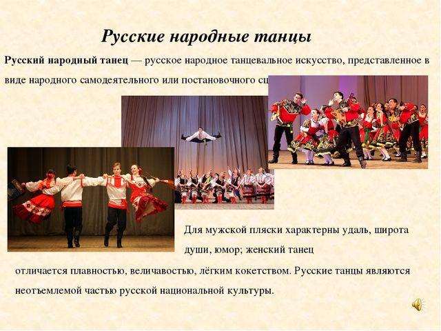 Русские народные танцы Русский народный танец— русскоенародное танцевально...