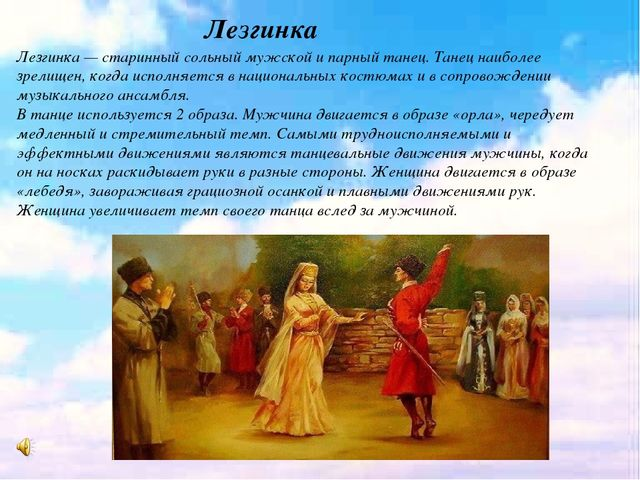 Лезгинка — старинный сольный мужской и парный танец. Танец наиболее зрелищен,...