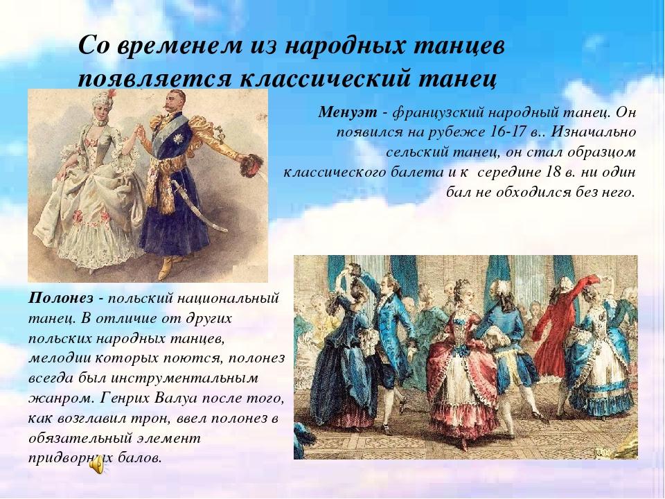 Со временем из народных танцев появляется классический танец Менуэт - францу...