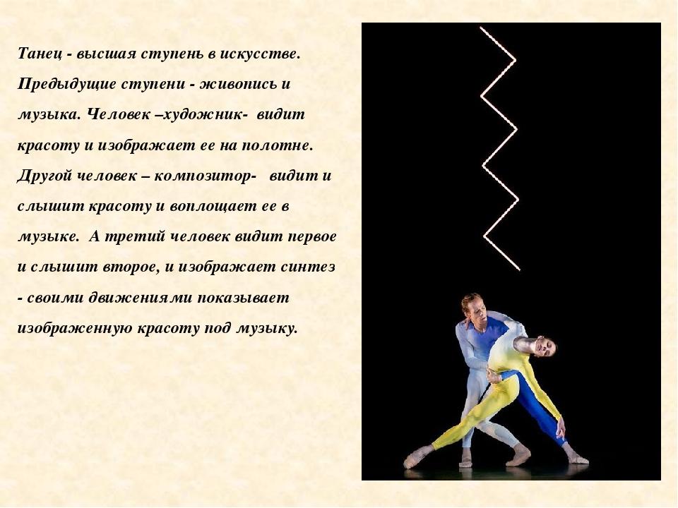 Танец - высшая ступень в искусстве. Предыдущие ступени - живопись и музыка. Ч...