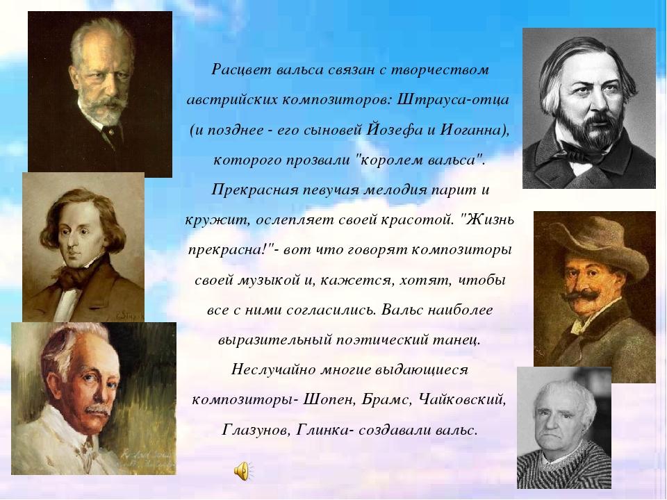 Расцвет вальса связан с творчеством австрийских композиторов: Штрауса-отца (и...