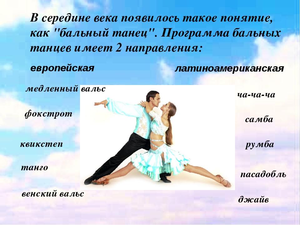 """В середине века появилось такое понятие, как """"бальный танец"""". Программа бальн..."""