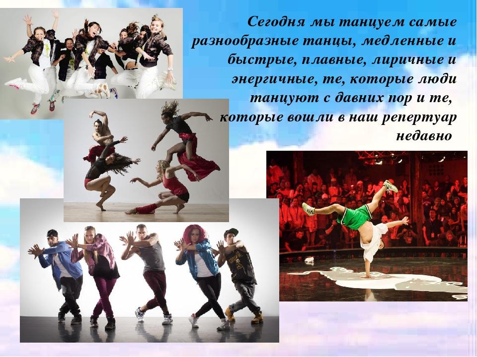Сегодня мы танцуем самые разнообразные танцы, медленные и быстрые, плавные, л...