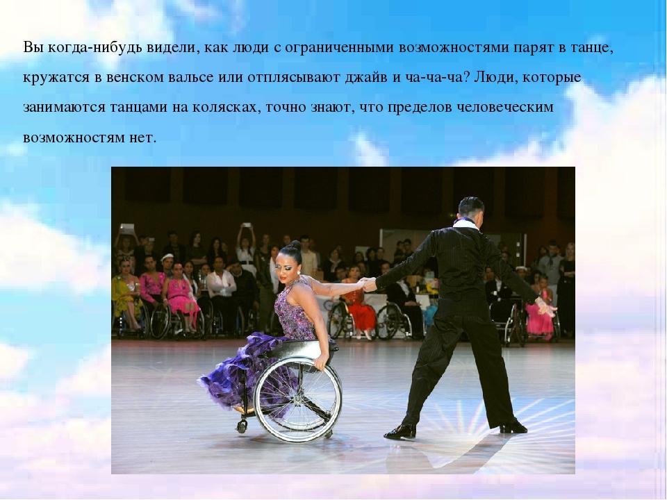 Вы когда-нибудь видели, как люди с ограниченными возможностями парят в танце,...