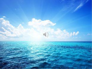 Отгадайте Здесь - куда не кинем взор - Водный голубой простор. В нем волна вс