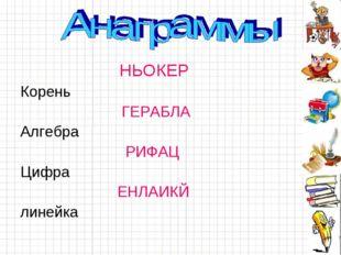 НЬОКЕР Корень ГЕРАБЛА Алгебра РИФАЦ Цифра ЕНЛАИКЙ линейка