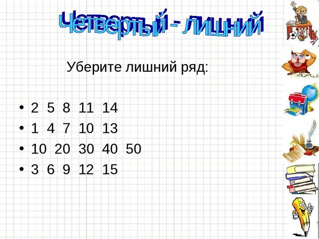 Уберите лишний ряд: 2 5 8 11 14 1 4 7 10 13 10 20 30 40 50 3 6 9 12 15