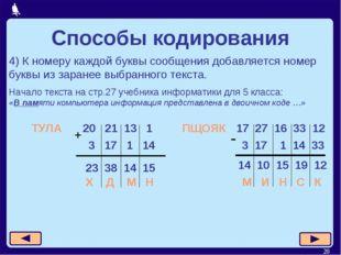 * 4) К номеру каждой буквы сообщения добавляется номер буквы из заранее выбра