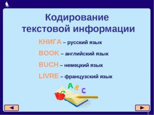 * Кодирование текстовой информации КНИГА – русский язык BOOK – английский язы