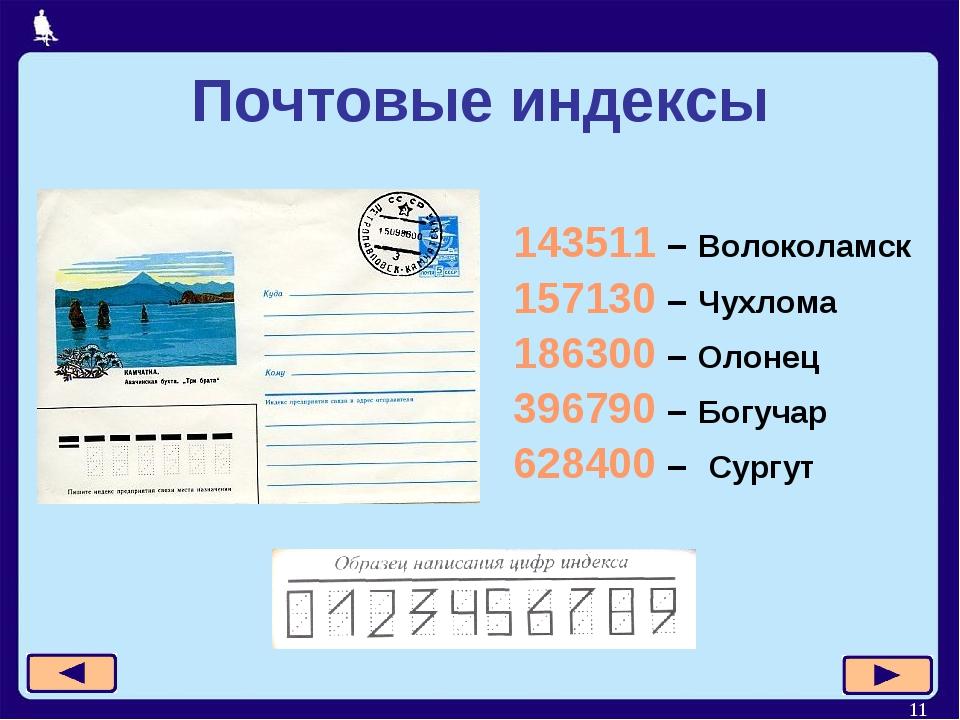* Почтовые индексы 143511 – Волоколамск 157130 – Чухлома 186300 – Олонец 3967...