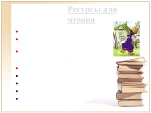 Ресурсы для чтения Электронные библиотеки www.lib.ru - Электронная библиотек