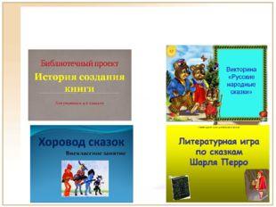 Основу занятий составляют уроки с использованием разных интерактивных техноло