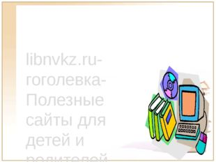 libnvkz.ru-гоголевка-Полезные сайты для детей и родителей lohmatik.ru-Лохмати