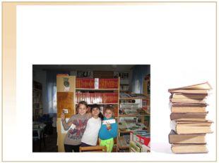 Содержание программы курса внеурочной деятельности «Книжный мир» создаёт возм