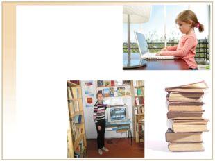 Дети Интернета не хотят воспринимать только речь педагога и картинки, их не у