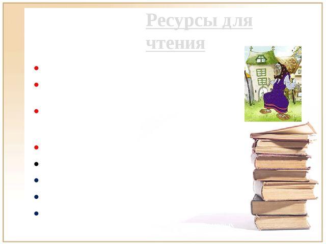 Ресурсы для чтения Электронные библиотеки www.lib.ru - Электронная библиотек...