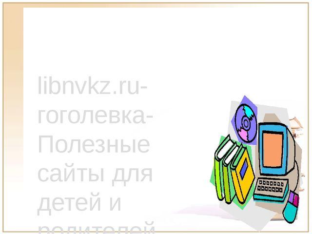 libnvkz.ru-гоголевка-Полезные сайты для детей и родителей lohmatik.ru-Лохмати...
