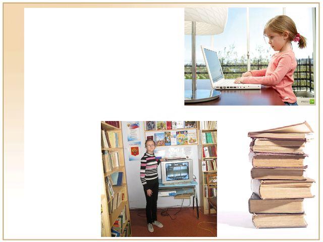 Дети Интернета не хотят воспринимать только речь педагога и картинки, их не у...