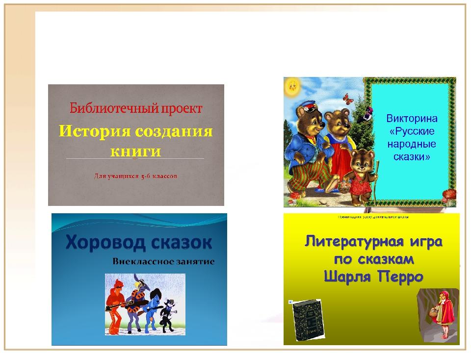 Основу занятий составляют уроки с использованием разных интерактивных техноло...